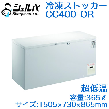 CC400-OR