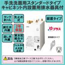 LIXIL INAX 小型電気温水器 ゆプラス 住宅向け 12L洗面化粧室/手洗洗面用 据置 スタンダードタイプキャビネット内設置用 排水器具付EHPK-F12N1