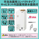 LIXIL INAX 小型電気温水器 ゆプラス 住宅向け 6L洗面化粧室/手洗洗面用 据置 コンパクトタイプキャビネット内設置用 排水器具付EHPK-F6N4