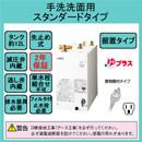 LIXIL INAX 小型電気温水器 ゆプラス 住宅向け 12L洗面化粧室/手洗洗面用 据置 スタンダードタイプ 本体のみEHPN-F12N1