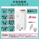 LIXIL INAX 小型電気温水器 ゆプラス 住宅向け 6L洗面化粧室/手洗洗面用 据置 コンパクトタイプ 本体のみEHPN-F6N4