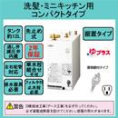 LIXIL INAX 小型電気温水器 ゆプラス 住宅向け 12L洗面化粧室/洗髪/ミニキッチン用 据置 コンパクトタイプ 本体のみEHPN-H12V1