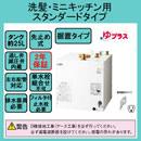 LIXIL INAX 小型電気温水器 ゆプラス 住宅向け 25L洗面化粧室/洗髪/ミニキッチン用 据置 スタンダードタイプ 本体のみEHPN-H25N3