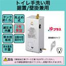 LIXIL INAX 小型電気温水器 ゆプラス 住宅向け 1.5Lトイレ手洗用 据置/壁掛兼用EHPN-T1N3