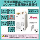 LIXIL INAX 小型電気温水器 ゆプラス 住宅向け 12L洗面化粧室/手洗洗面用 据置 スタンダードタイプカウンター設置用 排水器具付EHPS-F12N1