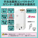 LIXIL INAX 小型電気温水器 ゆプラス 住宅向け 6L洗面化粧室/手洗洗面用 据置 コンパクトタイプカウンター設置用 排水器具付EHPS-F6N4
