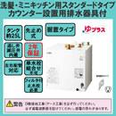LIXIL INAX 小型電気温水器 ゆプラス 住宅向け 25L洗面化粧室/洗髪/ミニキッチン用 据置 スタンダードタイプカウンター設置用 排水器具付EHPS-H25N3