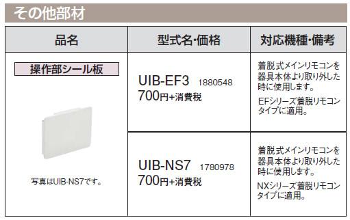 UIB-EF3