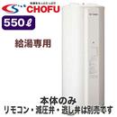 【本体のみ】長府製作所 電気温水器 一般地仕様給湯専用 標準圧力85kPa 丸型 550LDO-5510