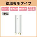 三菱電機 電気温水器 150L給湯専用 マイコンレス 丸形ワンルームマンション向けSR-151E