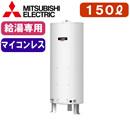 三菱電機 電気温水器 給湯専用150L マイコンレス・標準圧力型 丸形ワンルームマンション向け(屋内専用型)SR-151G