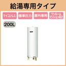三菱電機 電気温水器 200L給湯専用 マイコンレス 丸形ワンルームマンション向けSR-201E
