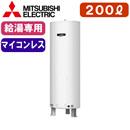 三菱電機 電気温水器 給湯専用200L マイコンレス・標準圧力型 丸形ワンルームマンション向け(屋内専用型)SR-201G
