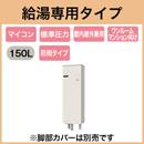 三菱電機 電気温水器 150L給湯専用 マイコン型 角形 防雨タイプワンルームマンション向けSRG-151E-B