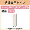 三菱電機 電気温水器 150L給湯専用 マイコン 角形 逆脚タイプワンルームマンション向けSRG-151E-R