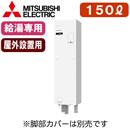 三菱電機 電気温水器 給湯専用150L マイコン型・標準圧力型 角形 防雨タイプワンルームマンション向けSRG-151G-B