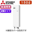 三菱電機 電気温水器 給湯専用150L マイコン型・標準圧力型 角形 逆脚タイプワンルームマンション向け(屋内専用型)SRG-151G-R