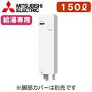 三菱電機 電気温水器 給湯専用150L マイコン型・標準圧力型 角形ワンルームマンション向け(屋内専用型)SRG-151G
