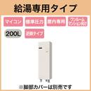 三菱電機 電気温水器 200L給湯専用 マイコン 角形 逆脚タイプワンルームマンション向けSRG-201E-R