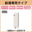 三菱電機 電気温水器 200L給湯専用 マイコン型 角形ワンルームマンション向けSRG-201E