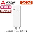 三菱電機 電気温水器 給湯専用200L マイコン型・標準圧力型 角形 防雨タイプワンルームマンション向けSRG-201G-B