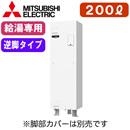 三菱電機 電気温水器 給湯専用200L マイコン型・標準圧力型 角形 逆脚タイプワンルームマンション向け(屋内専用型)SRG-201G-R