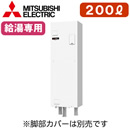 三菱電機 電気温水器 給湯専用200L マイコン型・標準圧力型 角形ワンルームマンション向け(屋内専用型)SRG-201G