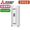 三菱電機 電気温水器 給湯専用300L マイコン型・標準圧力型丸形 マンションタイプSRG-305GM