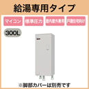 三菱電機 電気温水器 300L給湯専用 マイコン型・標準圧力型 角形SRG-306E