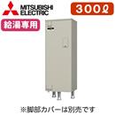 三菱電機 電気温水器 給湯専用300L マイコン型・標準圧力型 角形SRG-306G