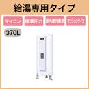 三菱電機 電気温水器 370L給湯専用 マイコン型 丸形 マンションタイプSRG-375EM