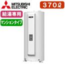 三菱電機 電気温水器 給湯専用370L マイコン型・標準圧力型丸形 マンションタイプSRG-375GM