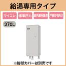 三菱電機 電気温水器 370L給湯専用 マイコン型・標準圧力型 角形SRG-376E