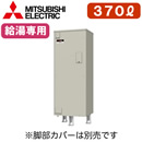 三菱電機 電気温水器 給湯専用370L マイコン型・標準圧力型 角形SRG-376G