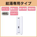 三菱電機 電気温水器 460L給湯専用 マイコン型 丸形 スリムタイプSRG-465ESL
