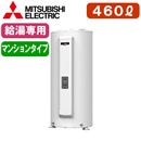 三菱電機 電気温水器 給湯専用460L マイコン型・標準圧力型丸形 マンションタイプSRG-465GM