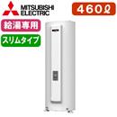 三菱電機 電気温水器 給湯専用460L マイコン型・標準圧力型丸形 スリムタイプSRG-465GSL