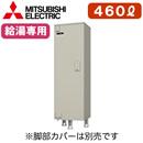 三菱電機 電気温水器 給湯専用460L マイコン型・標準圧力型 角形SRG-466G