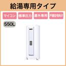 三菱電機 電気温水器 550L給湯専用 マイコン型・標準圧力型 丸形SRG-555E