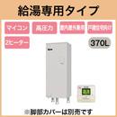 【専用リモコン付】三菱電機 電気温水器 370L給湯専用 マイコン型・高圧力型 角形SRT-376EU