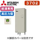 【専用リモコン付】三菱電機 電気温水器 給湯専用370L マイコン型・高圧力型 角形SRT-376GU