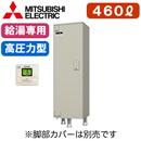 【専用リモコン付】三菱電機 電気温水器 給湯専用460L マイコン型・高圧力型 角形SRT-466GU