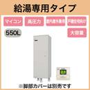 【専用リモコン付】三菱電機 電気温水器 550L大容量給湯専用 マイコン型・高圧力型 角形SRT-556EUA