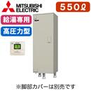 【専用リモコン付】三菱電機 電気温水器 給湯専用550L マイコン型・高圧力型 角形SRT-556GU