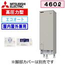 【インターホンリモコン付】三菱電機 電気温水器 460L自動風呂給湯タイプ 高圧力型 エコオートSRT-J46CD5 + RMC-JD5SE