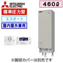 【インターホンリモコン付】三菱電機 電気温水器 460L自動風呂給湯タイプ エコオートSRT-J46CDH5 + RMC-JD5SE