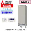 【インターホンリモコン付】三菱電機 電気温水器 550L自動風呂給湯タイプ 高圧力型 フルオートSRT-J55WD5 + RMC-JD5SE