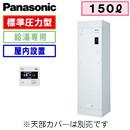 【専用リモコン付】Panasonic 電気温水器 150Lワンルームマンション 給湯専用タイプDH-15T5ZM