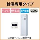 【専用リモコン付】Panasonic 電気温水器 200Lワンルームマンション 給湯専用タイプDH-20T5ZM