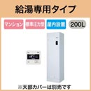 【専用リモコン付】Panasonic 電気温水器 200L買替専用タイプワンルームマンション 給湯専用タイプDH-20T5ZSM